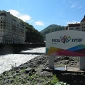 Фотография курорта «Роза Хутор»